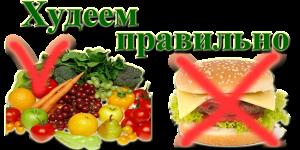 еда для похудения в домашних условиях видео