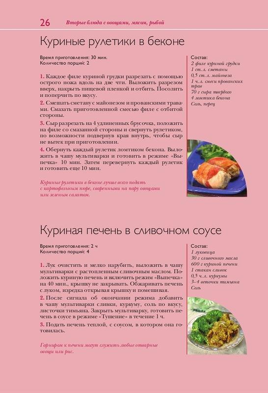 Мясные блюда в мультиварке