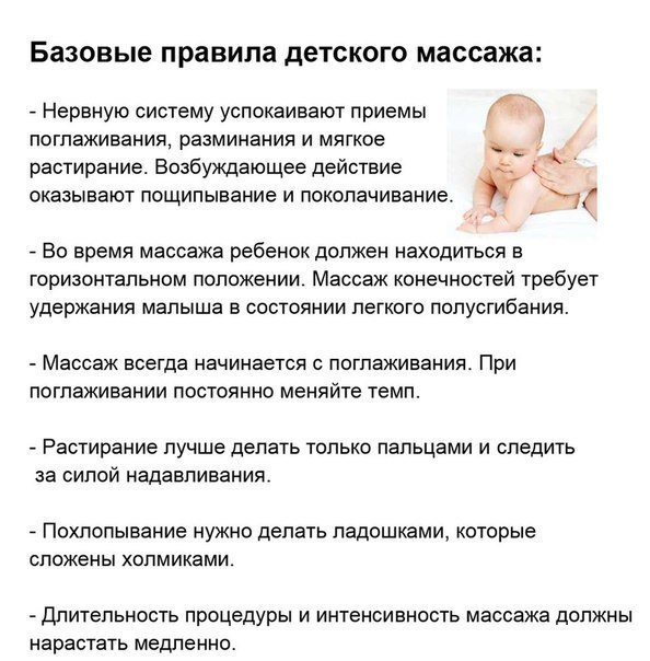 Как делать детский массаж