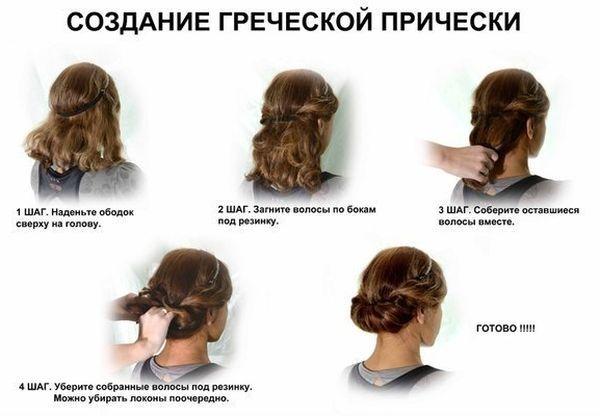 Создание греческой причёски