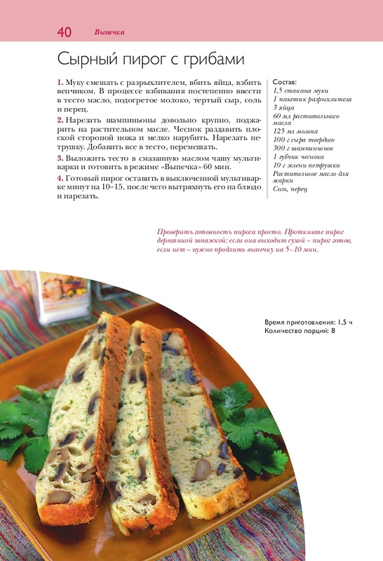 Приготовление пирога в мультиварке.