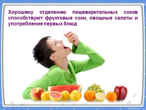 Для хорошего пищеварения
