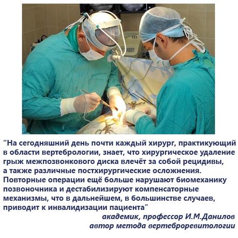 Операция по удалению грыжи шейного отдела отзывы