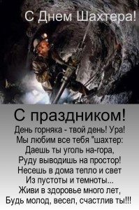 С праздником Шахтёра!