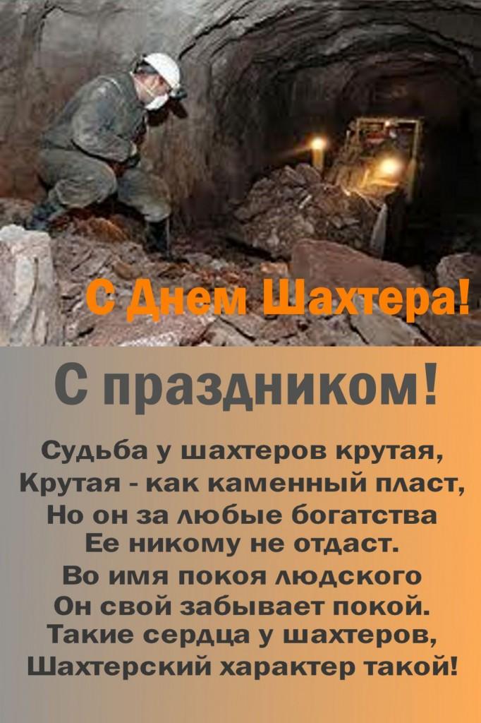 Поздравления в стихах шахтеров
