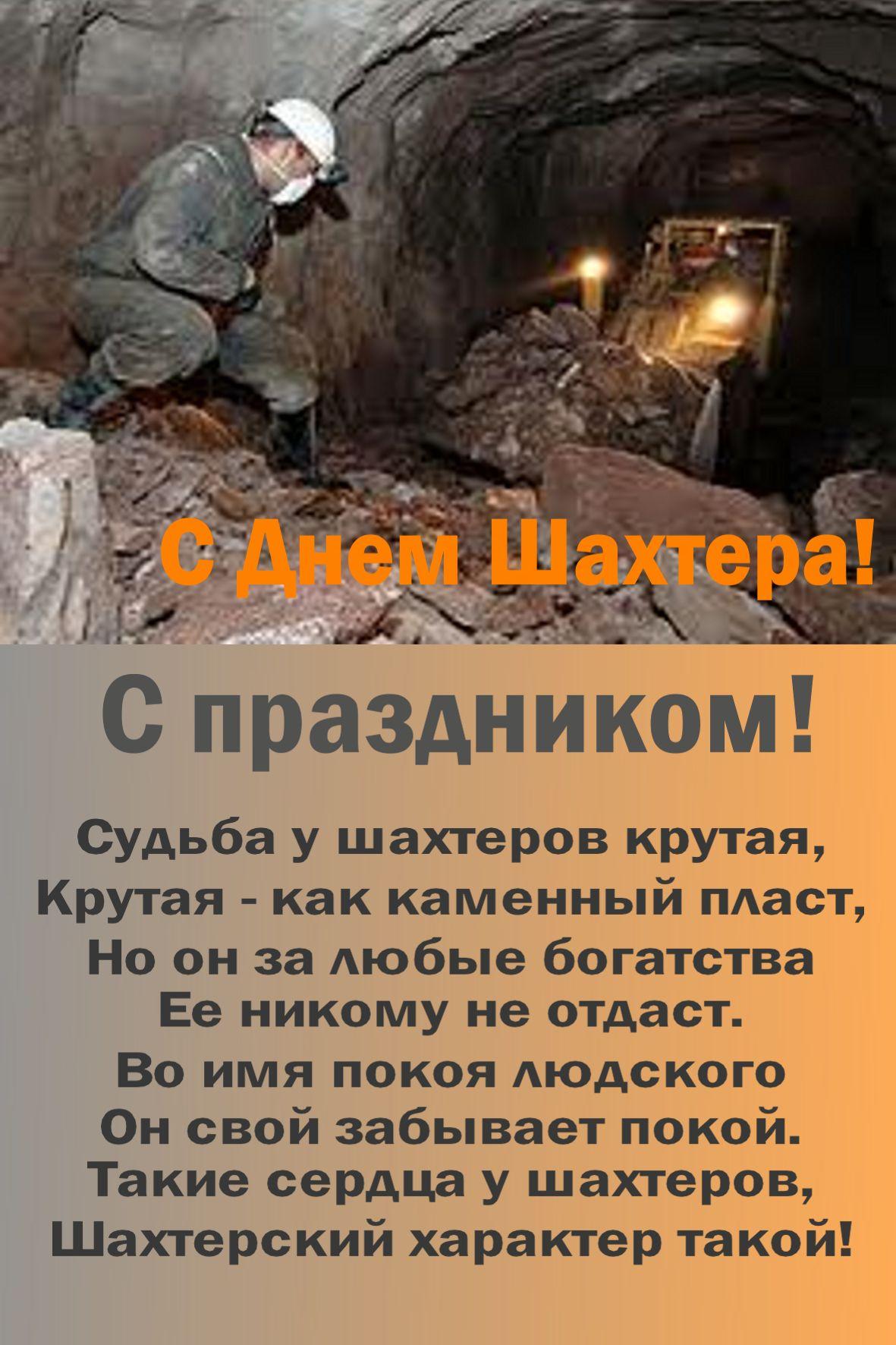 Поздравления днём шахтёра