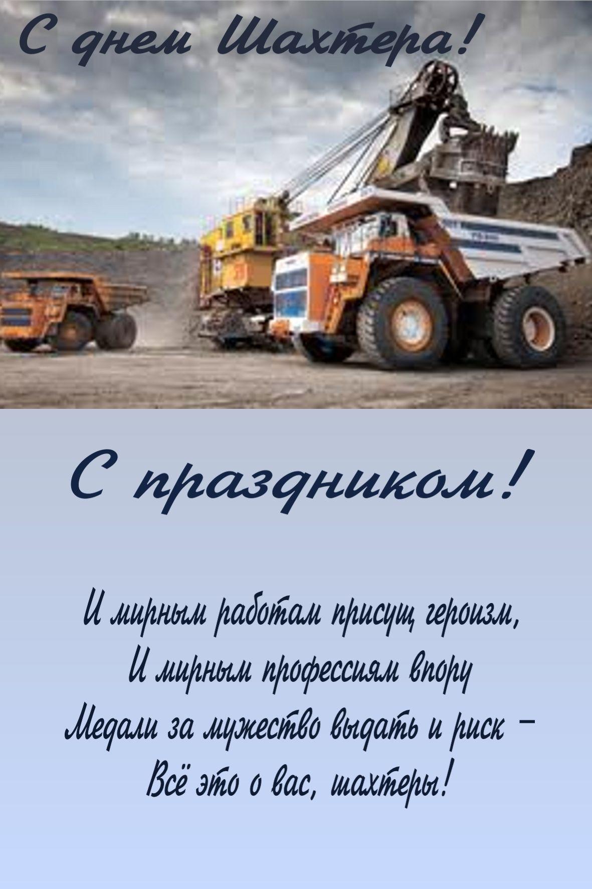 Поздравление президента ко дню шахтера