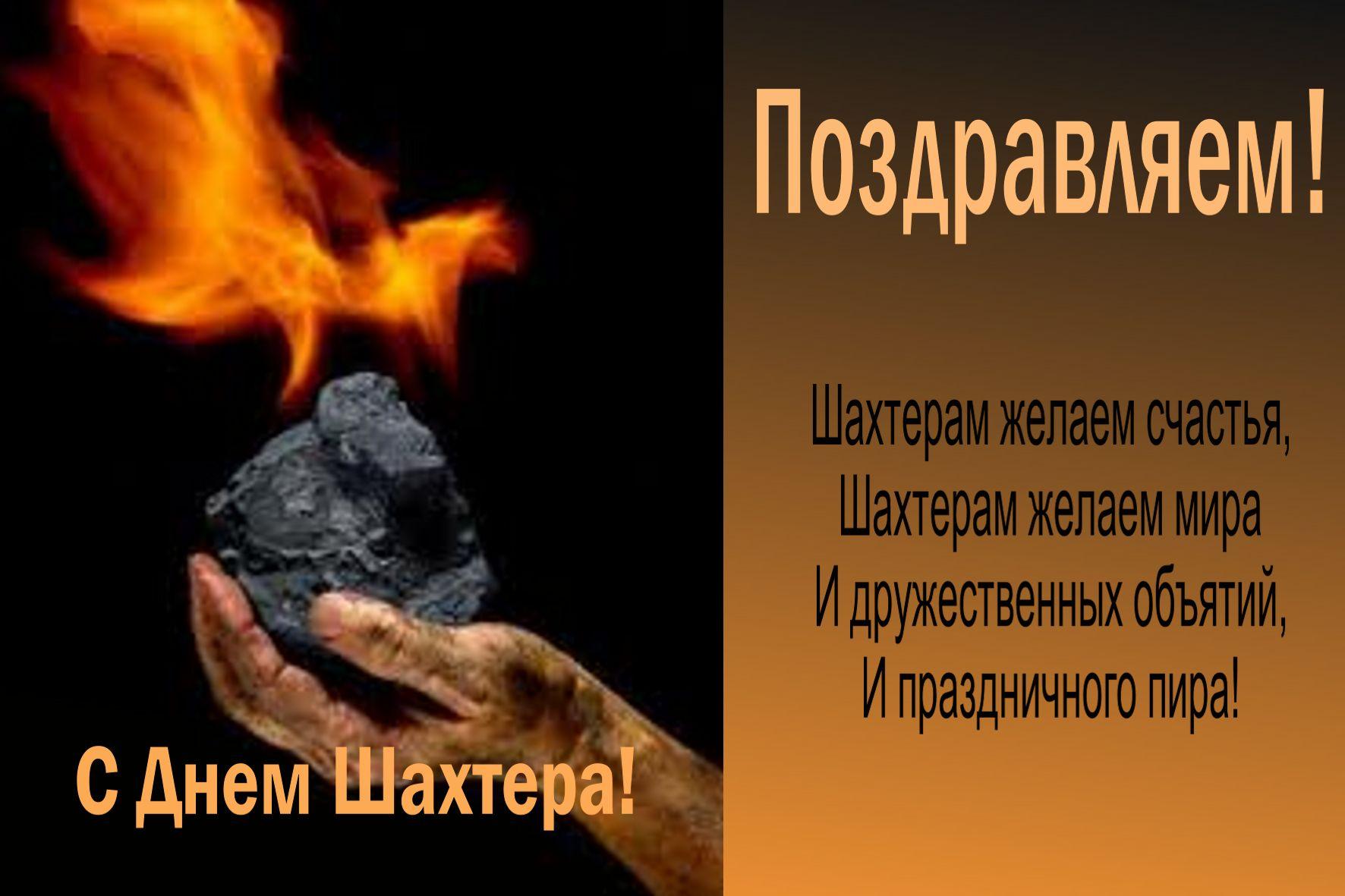 поздравления ко дню шахтера в картинках форму дыма, выбираем