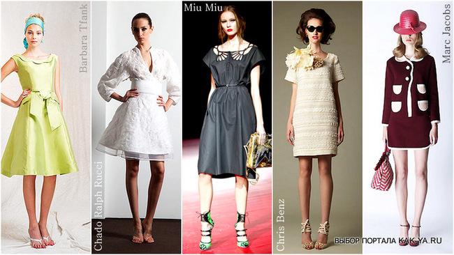 Стиль 50-х в современной моде