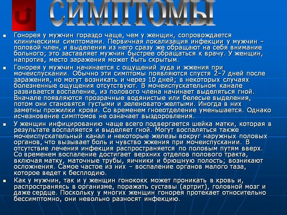 Симптомы и лечение гонореи на Medside.ru