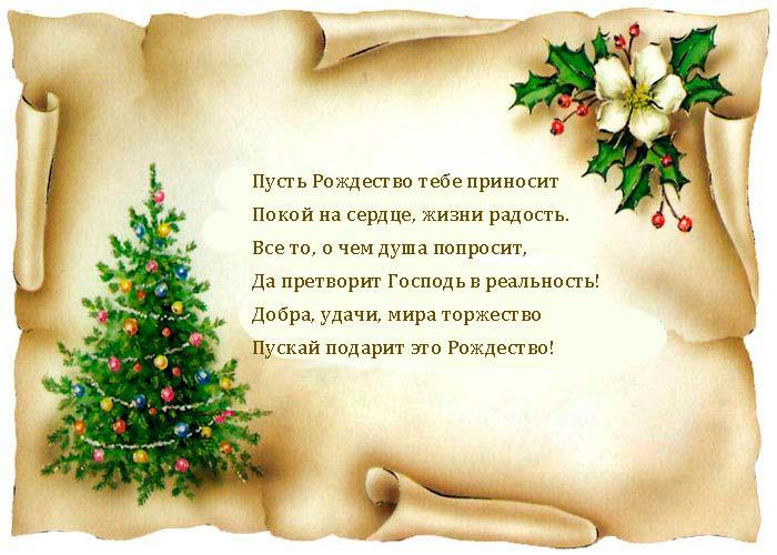 Поздравить с Рождеством