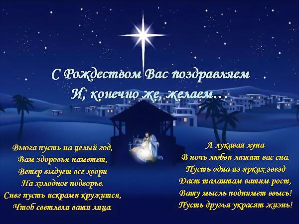 Поздравление на рождество христианское