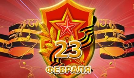Поздравления к 23 февраля - ко Дню Защитника Отечества в стихах