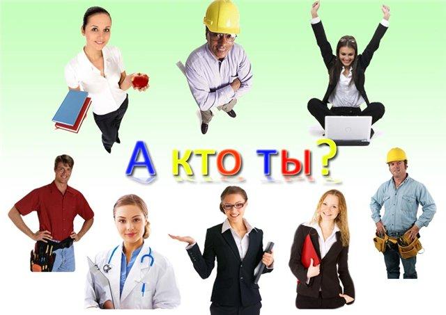Картинки профессии людей фото - 1c665