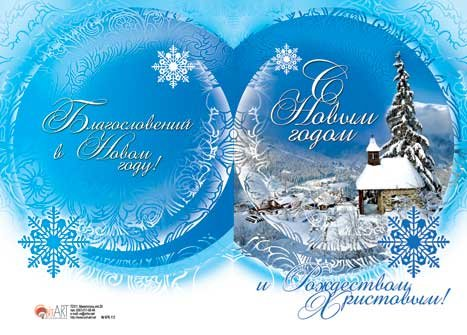 Поздравительные открытки с Новым Годом 2018 и Рождеством Христовым