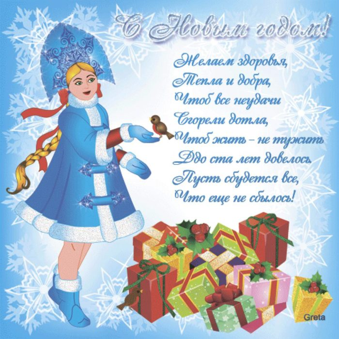 Открытки с новым годом и рождеством 2018