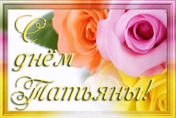 Открытки татьянин день поздравления