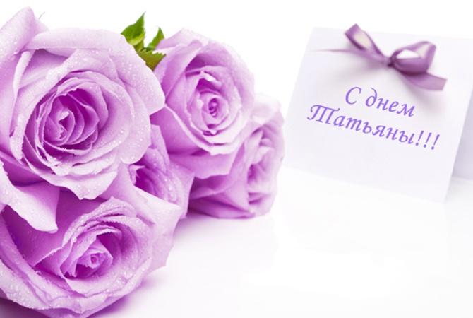 Поздравления с Татьяниным Днём