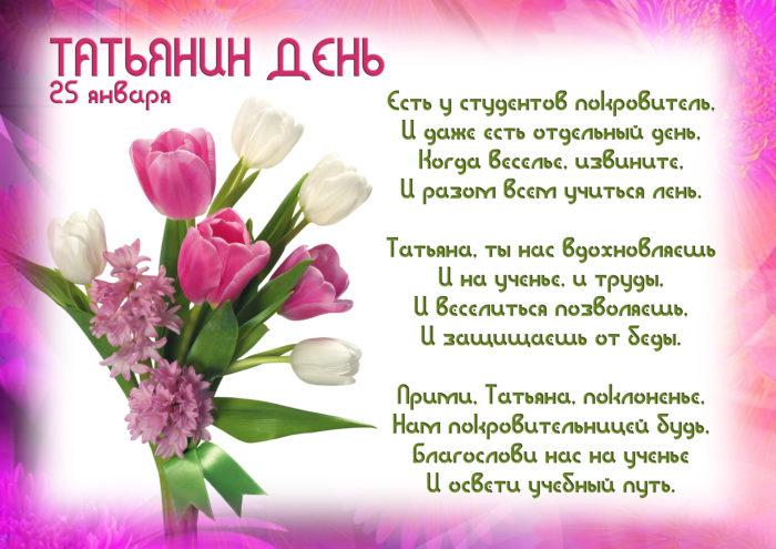 Открытки татьянин день 25 января поздравления открытки