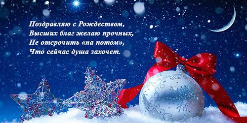 Красивые поздравления открытки с рождеством христовым в стихах