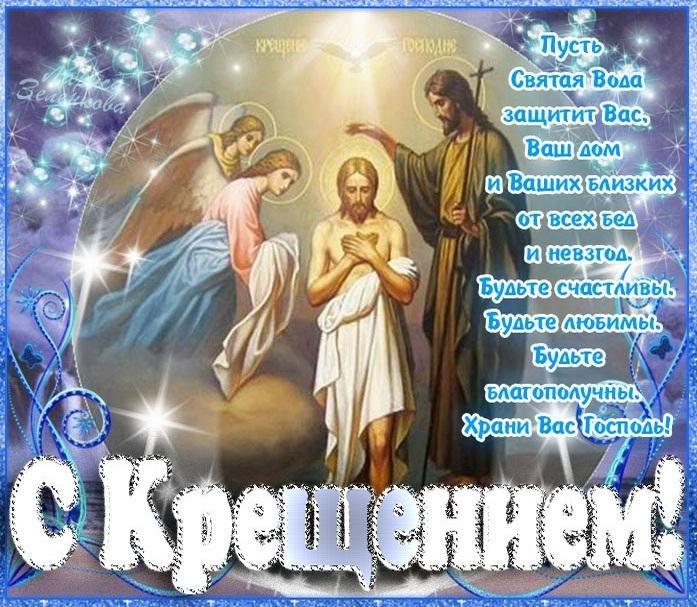 Крещение красивые открытки с поздравлениями