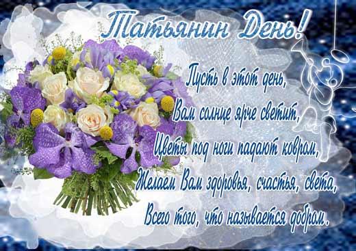 Картинки татьянин день 25 января поздравления