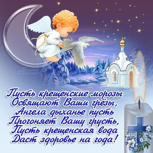 Пусть крещенские морозы Освящают Ваши грёзы. Ангела дыханье пусть Прогоняет Вашу грусть. Пусть крещенская вода Даст здоровье на года!