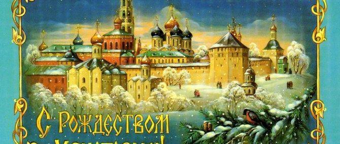 Поздравления и открытки с Рождеством Христовым 2018