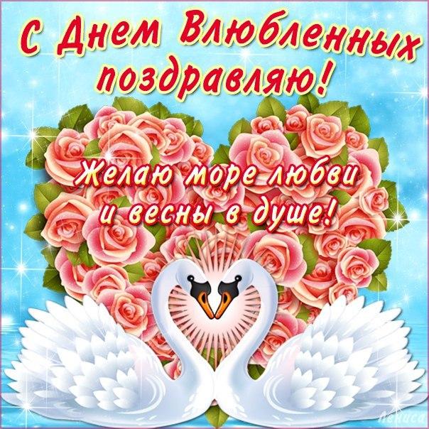 поздравления с днем святого валентина картинки