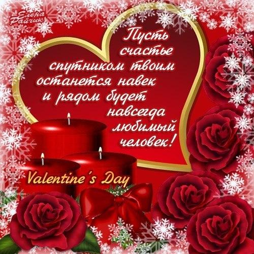 Поздравления с 14 февраля на украинском языке 31