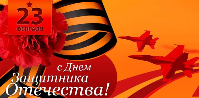 Поздравления с 23 февраля Днём Защитника Отечества