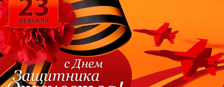 Поздравления на 23 февраля, День Защитника Отечества