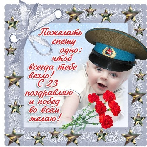 Поздравления открытки на 23 февраля