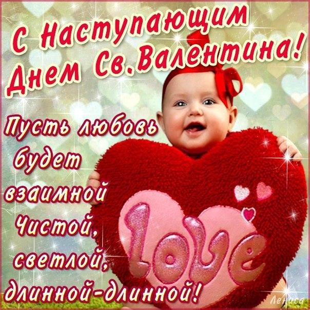 валентинки на день святого валентина поздравления