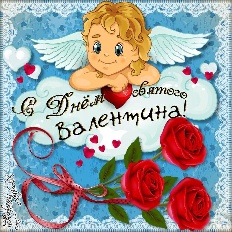 открытки к дню сятого валентина