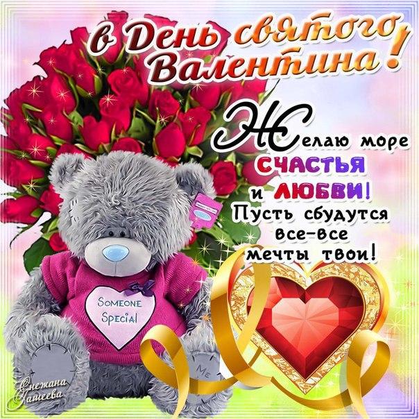 С 14 февраля поздравления любимому в прозе