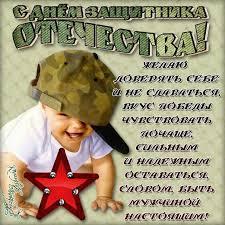 Открытка поздравление на 23 февраля с Днем Защитника Отечества