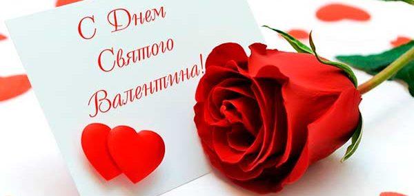 Поздравления с Днем Святого Валентина 14 февраля 2021