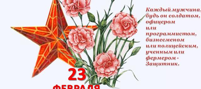 Пожелания на 23 февраля 2021