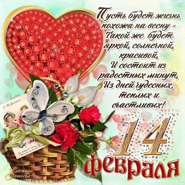 Поздравления с 14 февраля девушки