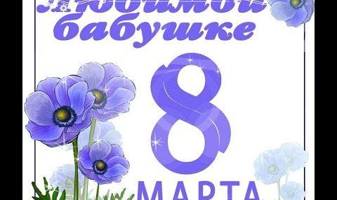 Поздравления с 8 марта бабушке