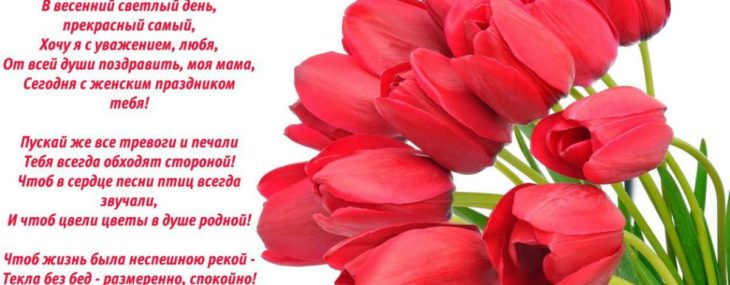 Поздравления с 8 марта маме
