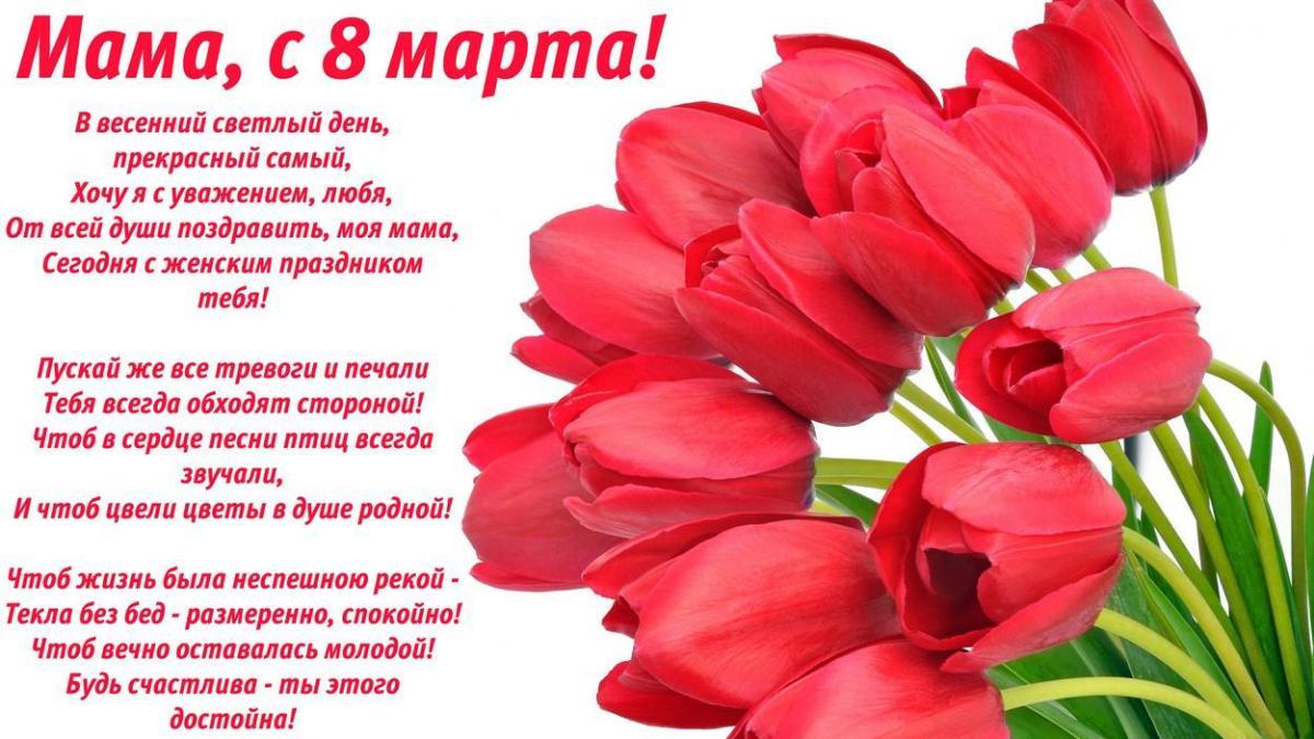 Текст поздравление мамы 8 марта