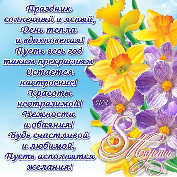 поздравление маме с 8 марта от ребенка короткое