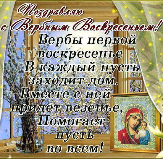 Открытки на Вербное Воскресенье